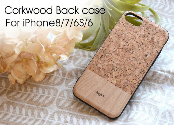 Kajsa カイサ CorkWood back case コルクウッドバックケース iPhone8 iPhone7 iPhone6S iPhone6