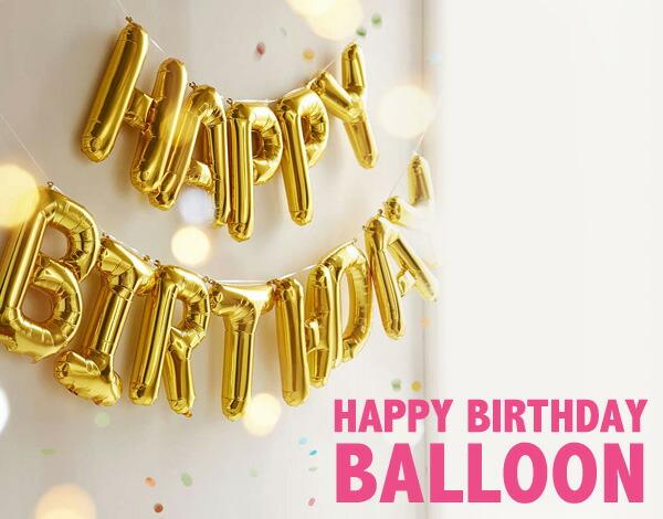 誕生日 バースデー パーティー バルーン 装飾