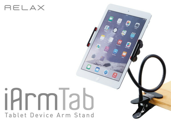 RELAX i Arm tab/アイアームタブ タブレットアームスタンド iPad フレキシブル