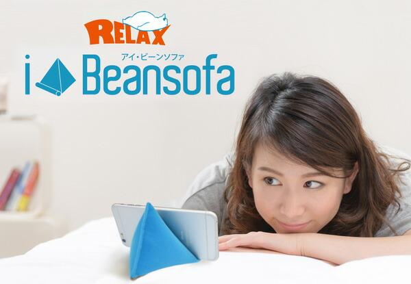 RELAX iBeansofa アイ・ビーンソファ フランネルクッションタイプ スマートフォンソファ スマホスタンド