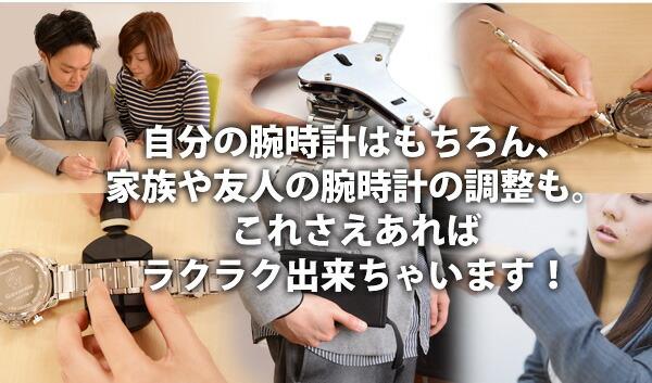 腕時計工具8点セット