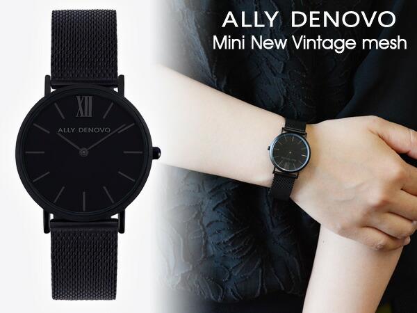 ALLY DENOVO アリーデノヴォ Mini New Vintage Mesh メッシュベルト ブラック AS5005.4