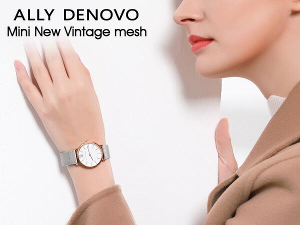 ALLY DENOVO アリーデノヴォ Mini New Vintage Mesh メッシュベルト シリバー AS5005.1/AS5005.2/AS5005.3