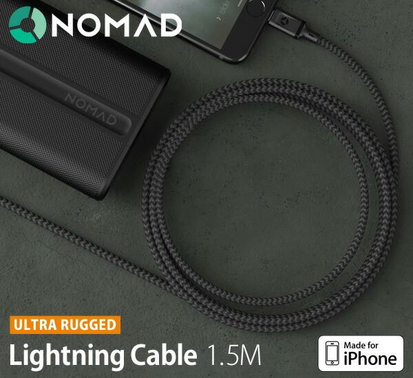 NOMAD LINE ノマドライン 1.5m Lightningケーブル MFi認定