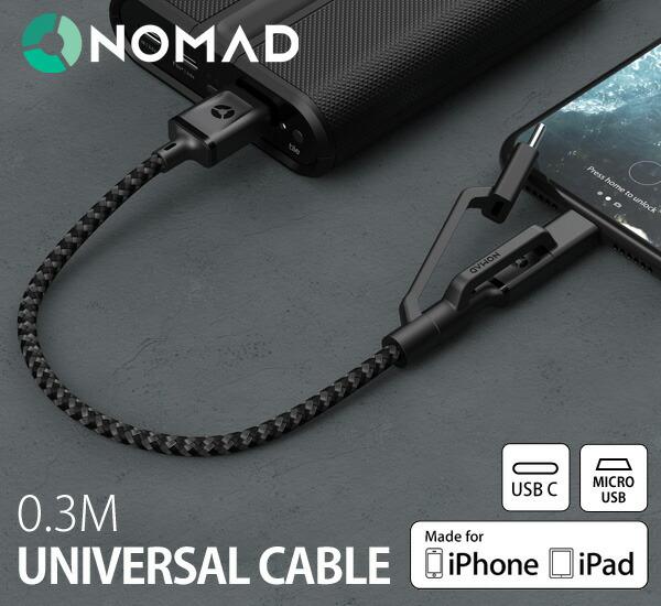 NOMAD ノマド Universal Cable 0.3M ユニバーサルケーブル Lightningケーブル MFi認定 iPhone Android USBタイプC