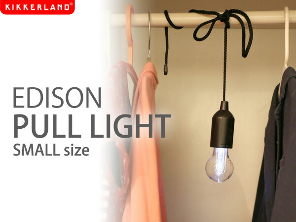 KIKKERLAND/キッカーランド Edison Pull Light Large エジソンプルライトスモール