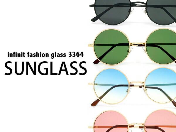 サングラス infinit サングラス 3364 UVカット 丸型 ラウンド ユニセックス 男女 おしゃれ 可愛い ファッション ファッショングラス 流行