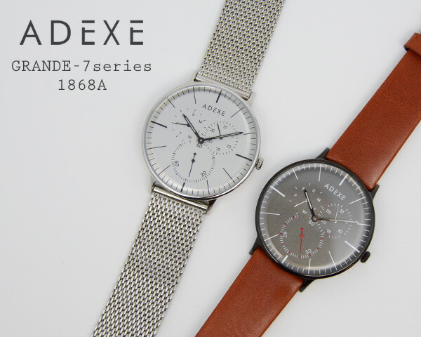 ADEXE アデクス GRANDE-7series 1868A