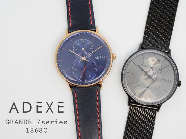 ADEXE アデクス GRANDE-7series 1884B