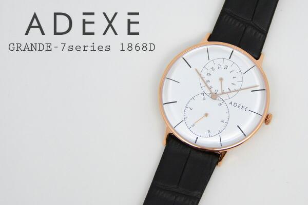 ADEXE アデクス GRANDE-7series 1868D