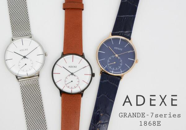 ADEXE アデクス GRANDE-7series 1868E