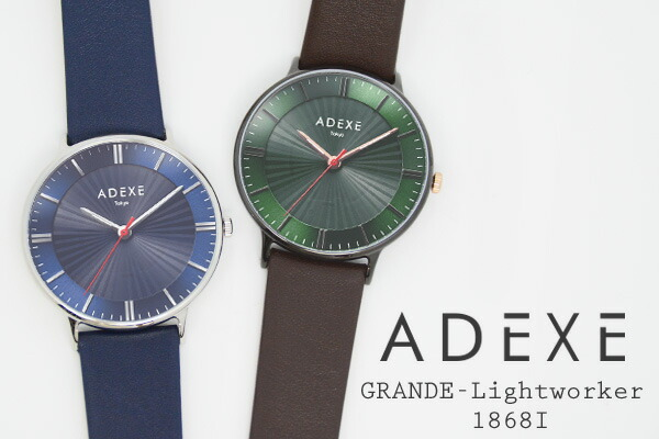 ADEXE アデクス GRANDE-Lightworker 1868I