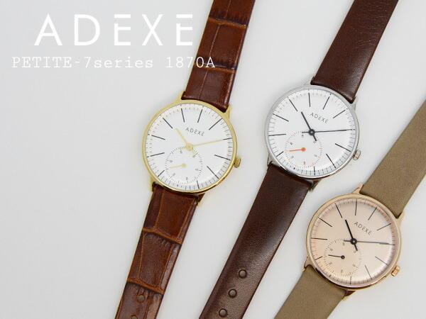 ADEXE アデクス PETTIT-7series 1870A