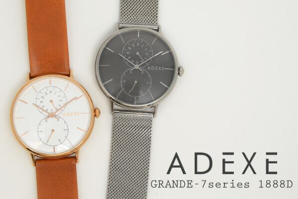 ADEXE アデクス GRANDE-7series 1888D