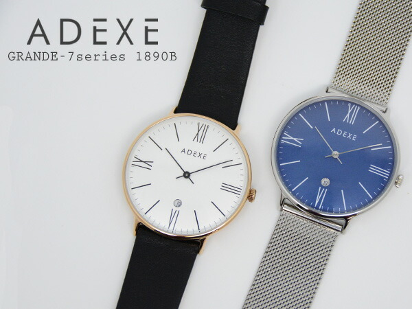ADEXE アデクス GRANDE-7series 1890B