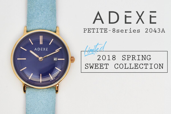 数量限定 ADEXE アデクス PETTIT-8series 2043A-06-JP18MAR