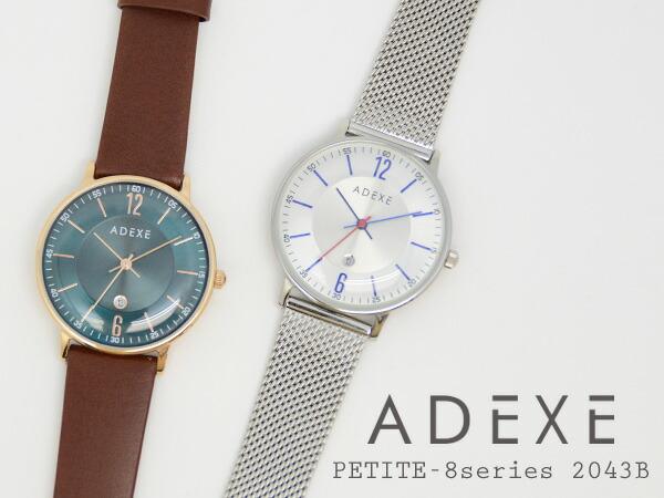 ADEXE アデクス PETITE-8series 2043B