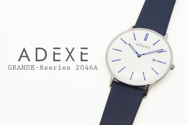 ADEXE アデクス PETITE-8series 2046A