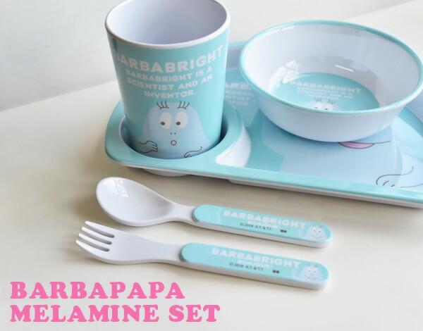 BARBAPAPA バーバパパ メラミン食器セット