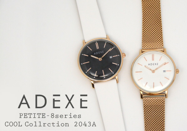 ADEXE アデクス PETITE-8series 2043A COOL Collection