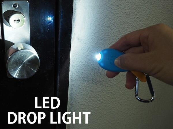 LEDミニライト キーホルダー カラビナ ドロップ