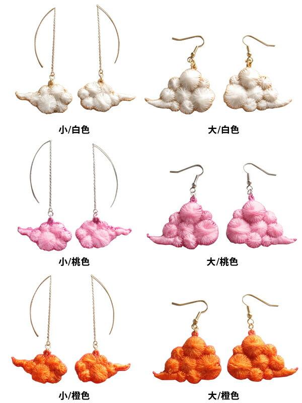 HAPPINES STYLE Nimbus ニンバス 雲 刺繍