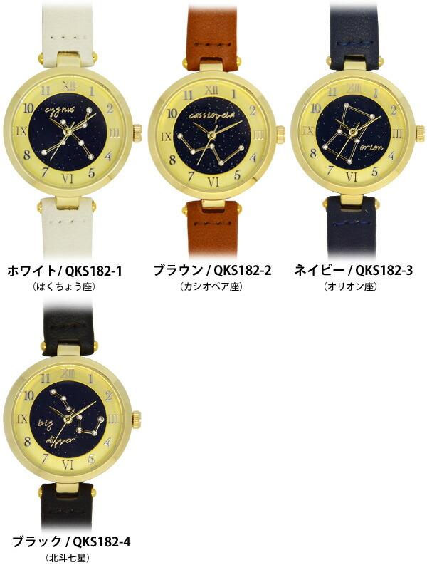 QKS182 星座 腕時計