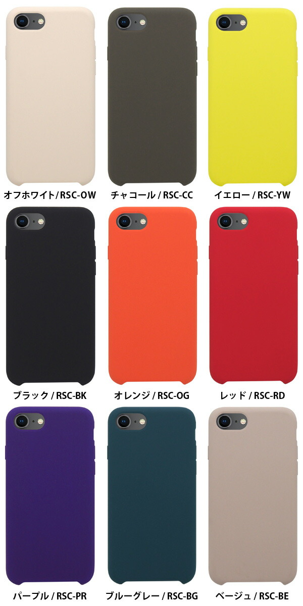 RELAX スムースケース SMOOTH CASE iPhone6,iPhone6S,iPhone7,iPhone8対応
