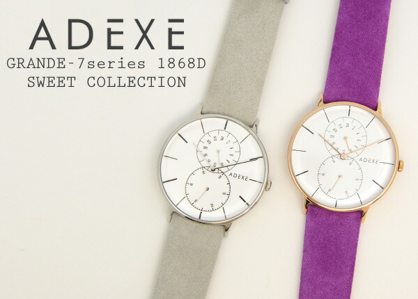 ADEXE アデクス GRANDE-7series 1868D SWEET COLLECTION
