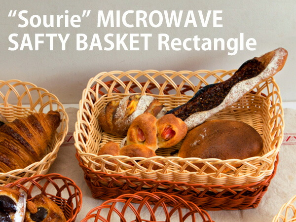 Sourire MICROWAVE SAFETY BASKET Rectangle マイクロウェーブセーフティーバスケット カゴ 洗える 電子レンジOK