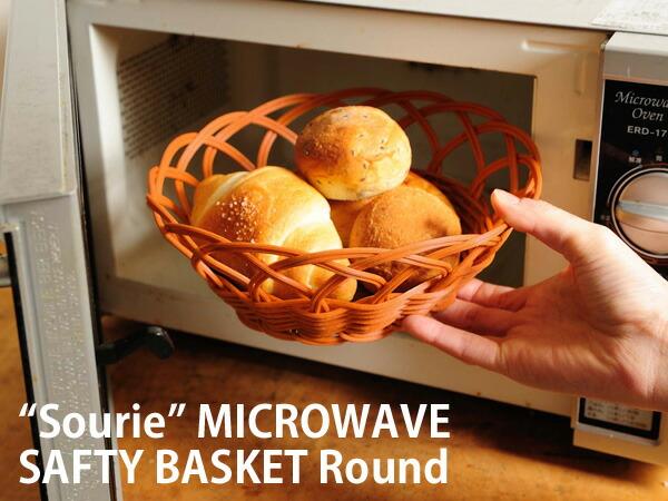 Sourire MICROWAVE SAFETY BASKET Round マイクロウェーブセーフティーバスケット カゴ 洗える 電子レンジOK