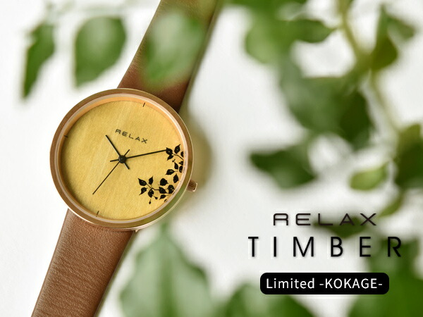 RELAX TIMBER 限定デザイン