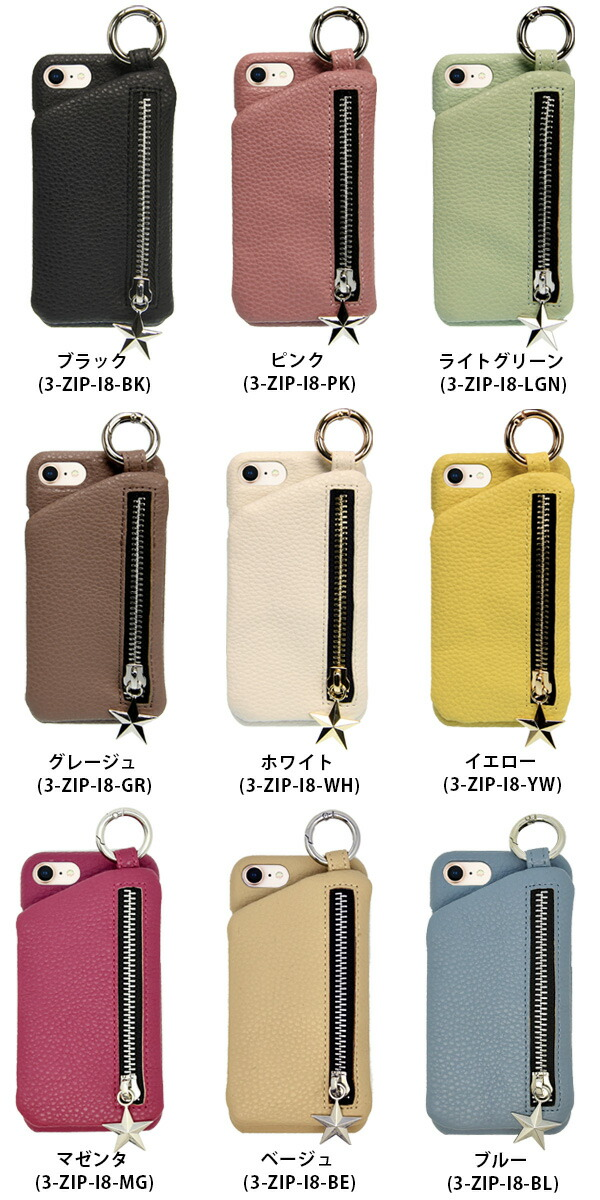 Kajsa Zipperbag case for iPhone8 iPhone7 iPhone6 ケース カバー