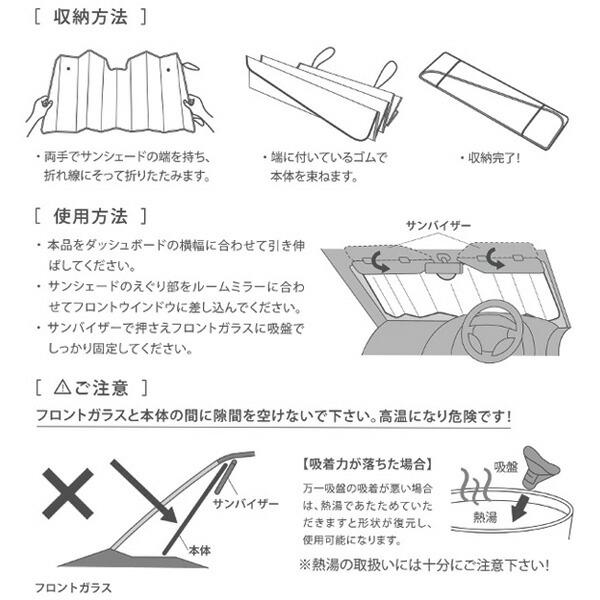 RELAX ウルトラマン サンシェード 車 日よけ コラボ 三大愉快獣 円谷プロ グッズ