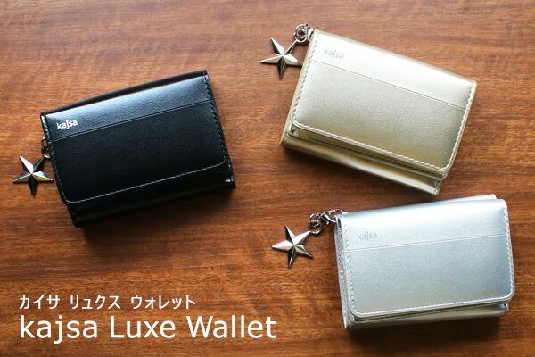 Kajsa カイサ Luxe Wallet