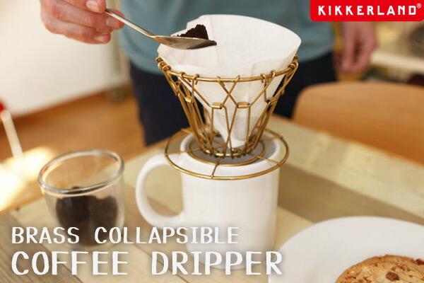 コーヒードリッパー コンパクト ブラス ゴールド