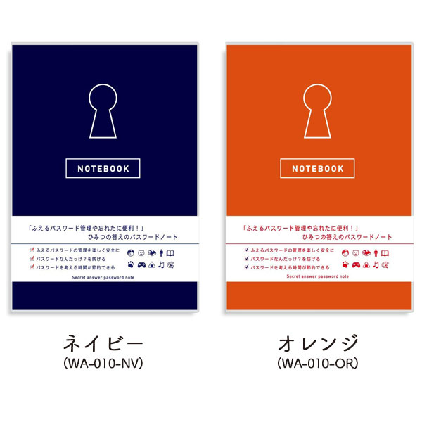 パスワードノート ひみつ 記録 管理