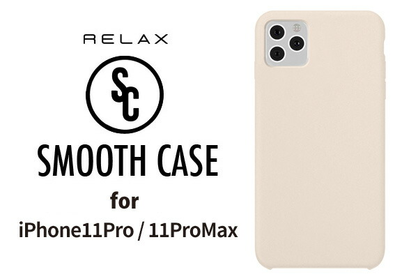 RELAX スムースケース SMOOTH CASE iPhone11Pro,iPhone11ProMax対応