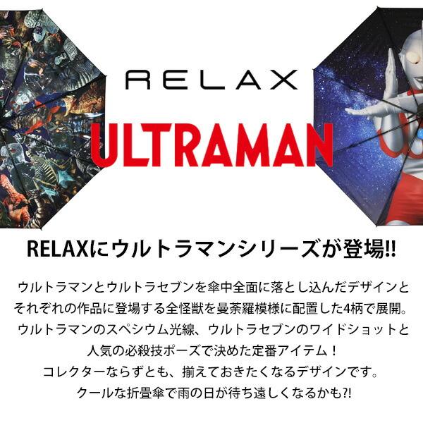 RELAX ウルトラマン 折畳傘 アンブレラ コラボ 円谷プロ グッズ