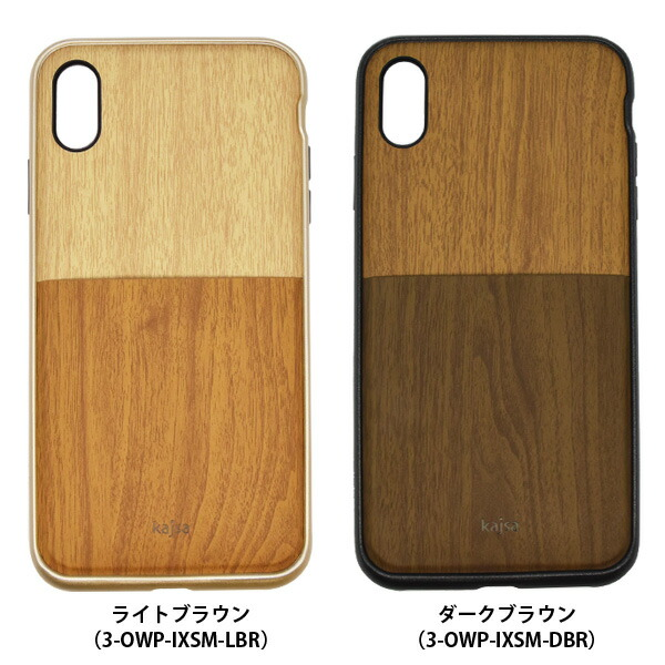 Kajsa  ウッドポケットバックケース wood pocket backcast for iPhoneXS max