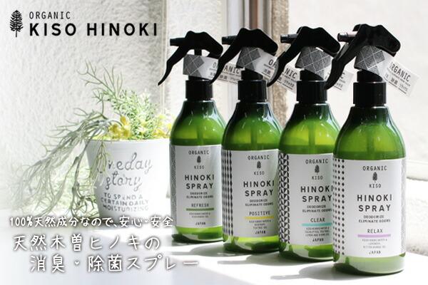消臭 除菌 スプレー 木曽ヒノキ 100%天然成分 リラックス