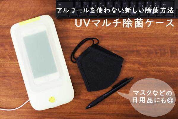 UVマルチ除菌ケース 紫外線 スマホ マスク