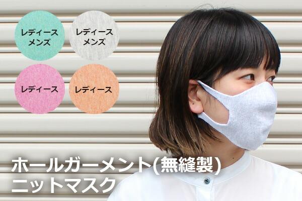 ホールガーメント ニットマスク 立体マスク 綿100%