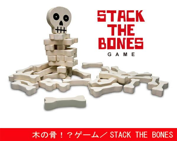 楽天市場】【KIKKERLANDキッカーランド】STACK THE BONES ...