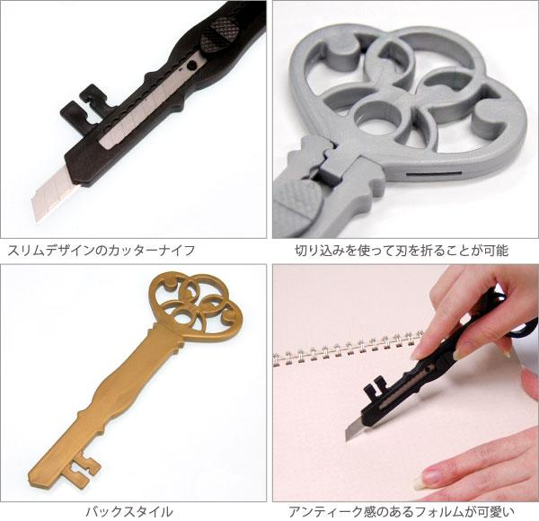 オールドキーカッターナイフ/OLD KEY CUTTER KNIFE