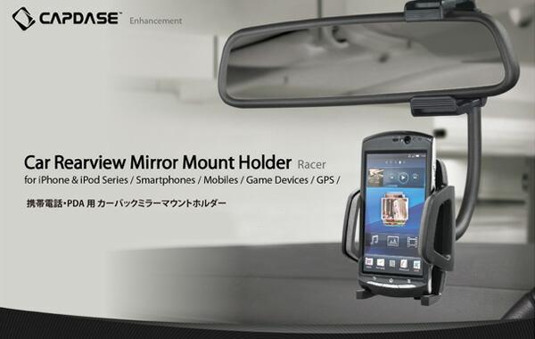 【CAPDASE/キャプダーゼ】HR00-CC01 Car Rearview Mirror Mount Holder Racer/携帯電話・PDA用カーバックミラーマウントホルダー 車載用グッズ