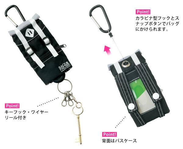 バックパッカーパス&キーケース/Backpacker PASS&KEY CASE