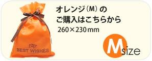 シンシアオリジナルギフトバッグ オレンジ(M)