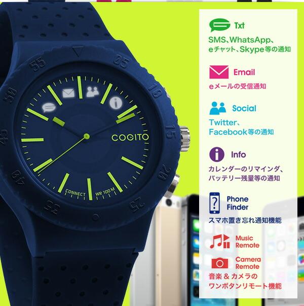 COGITO POP/コジト ポップ Bluetooth腕時計 Smart watch スマートウォッチ