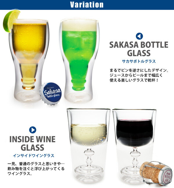 【RELAX/リラックス】ダブルレイヤーグラス Double Layer GLASS プレゼント おもしろ